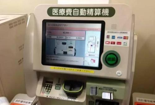 日本体检拍到的日本医院里如何看病